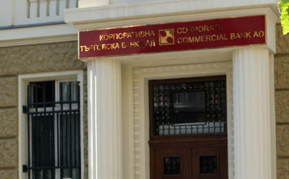 Corpbank Licence Trial Starts